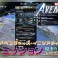 Marvel's Avengers:「アベンジャーズ・イニシアティブ」の進め方。注意すべきポイントとミッション関連トロフィー
