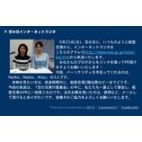 『明後日25日(日)は能登空港ネットラジオを!』の画像