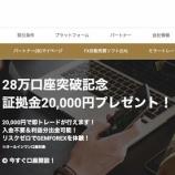 『GemForex(ゲムフォレックス)が、「20,000円ボーナスキャンペーン」実施中!』の画像