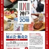『神戸セレクション2018限定商品が神戸ファッションマートに集結!入場無料の展示会・販売会に来て下さいね♪』の画像