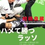 『【完売御礼】村田良蔵「ハメて勝つラッソ」セミナー』の画像