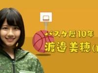 【日向坂46】渡邊美穂にまたもバスケ仕事キタァァ!!!!!!!