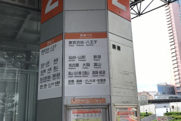 山形 埼玉 高速バス