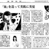『「血」を造って美肌に美髪 産経新聞連載「薬膳のススメ」(2)』の画像