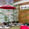 ふじの国茶会静岡