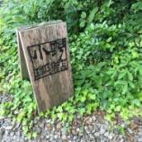 『お客様がひっきりなしにくる、豆にこだわる岡崎の珈琲豆専門店「小野珈琲店」』の画像