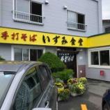 『【北海道ひとり旅】太平洋ドライブ 日高町『いずみ食堂』』の画像