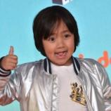 『【大儲けしよう!!】サラリーマン8人分の生涯賃金24億円を、8歳の少年がわずか1年で稼ぎ出してしまうwww←みんなもYouTubeかブログやろう!!!!』の画像