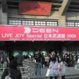『ライブレポート:DEEN LIVE JOY Special 日本武道館2009』の画像