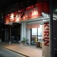横浜ラーメン専門店 梅浜亭@青梅市