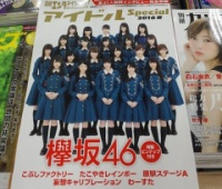 【欅坂46】アイドル雑誌って多すぎて追いきれないけど、インタビュー充実してると欲しくなるよな