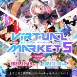『バーチャルマーケット5」楽曲提供について』の画像