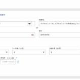 『【エアチャイナ(中国国際航空)】航空券購入方法 ===簡単に航空券の購入ができました!===』の画像