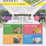 『グッとくるマーケットin康生通り開催【岡崎市社会実験】』の画像