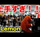 ストリートピアノにムックが登場 下手だったはずが突如、米津玄師のLemonを華麗に弾きギャラリー驚愕
