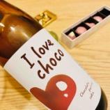 『バレンタインシーンを狙った日本酒。チョコレートに合うお酒』の画像