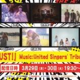 『【配信ライブ】3/29(月)『MUST!』Music:United Singers' Tributes』の画像