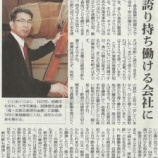『4月6日の朝日新聞(京都版)に弊社社長が掲載されました』の画像
