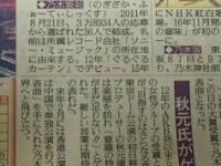 【衝撃】秋元康、乃木坂46のドーム公演後にメンバーにブチギレていた.....