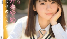 【乃木坂46】ヤバ…鬼かわ…グラビア需要高すぎ!!!