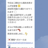『【乃木坂46】超速報!!!本日のANN『嬉しいお知らせ』がある模様!!!!!!』の画像