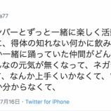 """『『大好きなメンバーと一緒に楽しく活動したかっただけなのに・・・』織田奈那、欅坂46ライブ後に""""ある言葉""""を残していた・・・』の画像"""