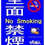 『戸田市認定「禁煙実施店」が発表されました(募集も引き続き行っています)』の画像