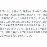 『秋元康、浜崎あゆみの暴露小説をベタ褒め・・・』の画像