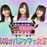 『【乃木坂46】3期生の『NOGIROOM』を見た結果・・・【NOGIBINGO!8】』の画像