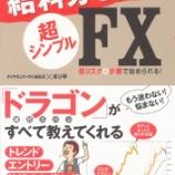 『ボリ平本の表紙が出来ました~!「給料分を稼ぐ超シンプルFX」』の画像