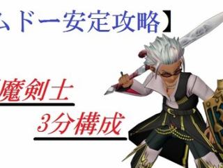 【ムドー安定攻略】 剣魔剣士・3分構成