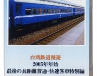 『台湾最後の長距離普通・快速客車』の画像