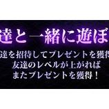 『【光を継ぐ者】友達と一緒に遊ぼう!友達招待イベントのご案内』の画像