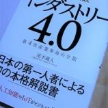 『読書感想文:決定版インダストリー4.0/尾木蔵人』の画像