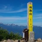 『雨飾山 1.963M』の画像