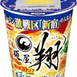 『【コンビニ:カップラーメン】サンヨー食品 麺屋翔監修 香彩鶏だし塩ラーメン』の画像