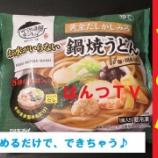 『【はんつTV】キンレイ「鍋焼うどん」』の画像