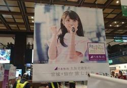 【衝撃】久保ちゃんの仙台旅ポスターにキスをかます不届き者が!これは・・・※画像あり