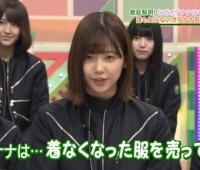 【欅坂46】オダナナはいらない服を売っていた!?【欅って、書けない?】