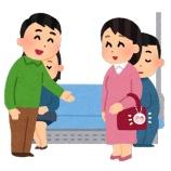 『お前らは妊娠マーク見かけたら席譲れる?』の画像