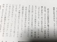 【朗報】武元唯衣が欅坂46に入った理由wwwwwww