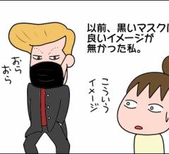 黒マスクのイメージが変わった