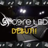 『core LED 新登場!』の画像