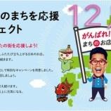 『PayPay12月の地域応援キャンペーン、最大付与額なんと「5万円」!  |  ペイペイ地域限定キャンペーンせどりも解説 2020.11.24 11.28更新』の画像