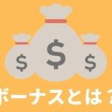 『【悲報】冬ボーナス平均100万円近くで過去最高も、日本全国のサラリーマン20%近くが支給無しゼロ円の可能性。』の画像