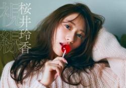 【桜井玲香】「美しすぎる...」→「ウィンク色気エ●すぎィ!」→「???」オチwww ※動画あり