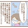 長女の初めてのお泊まり【前編】