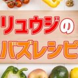 『オススメ料理系YoutTuber『リュウジのバズレシピ』のチャーハンが旨い!!』の画像