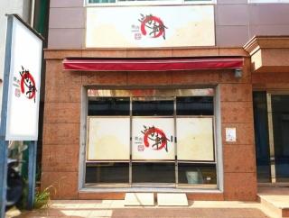 中央区栄町に焼肉専門店『焼肉 遊輪(ゆうりん)』がオープンするらしい。