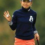 『【女子ゴルフ】2016年江澤亜弥プロ、シード落ちからの復活へ 【ゴルフまとめ・ゴルフクラブ レディース 】』の画像